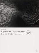 坂本龍一/ピアノ・ソロ (CD BOOK)