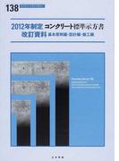 コンクリート標準示方書改訂資料 2012年制定基本原則編・設計編・施工編