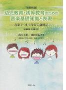 幼児教育・初等教育のための音楽基礎知識と表現 音楽でつむぐ学びの歳時記 改訂新版