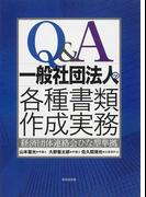 Q&A一般社団法人の各種書類作成実務
