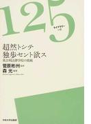 超然トシテ独歩セント欲ス 英吉利法律学校の挑戦 (125ライブラリー)