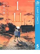 1/11 じゅういちぶんのいち 5(ジャンプコミックスDIGITAL)
