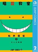 暗殺教室 2(ジャンプコミックスDIGITAL)
