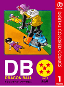DRAGON BALL カラー版 フリーザ編 1(ジャンプコミックスDIGITAL)
