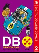 DRAGON BALL カラー版 フリーザ編 2(ジャンプコミックスDIGITAL)