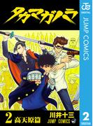 タカマガハラ 2(ジャンプコミックスDIGITAL)