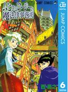 ムヒョとロージーの魔法律相談事務所 6(ジャンプコミックスDIGITAL)