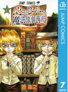ムヒョとロージーの魔法律相談事務所 7(ジャンプコミックスDIGITAL)