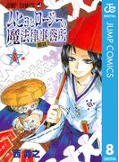 ムヒョとロージーの魔法律相談事務所 8(ジャンプコミックスDIGITAL)