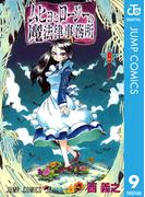 ムヒョとロージーの魔法律相談事務所 9(ジャンプコミックスDIGITAL)