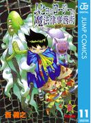 ムヒョとロージーの魔法律相談事務所 11(ジャンプコミックスDIGITAL)