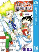 ムヒョとロージーの魔法律相談事務所 16(ジャンプコミックスDIGITAL)