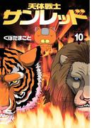 天体戦士サンレッド10巻(ヤングガンガンコミックス)
