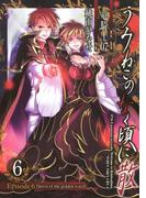 うみねこのなく頃に散 Episode6:Dawn of the golden witch6巻(Gファンタジーコミックス)