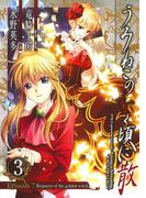 うみねこのなく頃に散 Episode7:Requiem of the golden witch3巻(ガンガンコミックス)