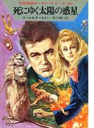 宇宙英雄ローダン・シリーズ 電子書籍版17 死にゆく太陽の惑星(ハヤカワSF・ミステリebookセレクション)