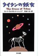 【期間限定価格】タイタンの妖女(ハヤカワSF・ミステリebookセレクション)