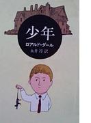 少年(ハヤカワSF・ミステリebookセレクション)