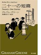 二十一の短篇 新訳版(ハヤカワSF・ミステリebookセレクション)