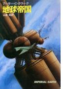 地球帝国(ハヤカワSF・ミステリebookセレクション)