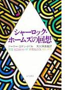 シャーロック・ホームズの回想(ハヤカワSF・ミステリebookセレクション)