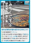 【期間限定価格】みちくさ学会 研究報告第1集 自宅の近所・通勤通学路にあるもの(impress QuickBooks)