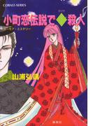 【シリーズ】小町恋伝説でダイヤ殺人(コバルト文庫)