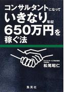 コンサルタントになっていきなり年収650万円を稼ぐ法(集英社ビジネス書)