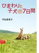 ひまわりと子犬の7日間(集英社文庫)