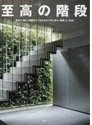 至高の階段 安全で、美しい階段をつくるためのプロに学ぶ「技術」と「作法」