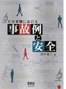 化学実験における事故例と安全