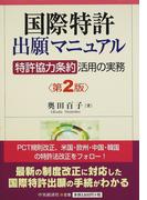 国際特許出願マニュアル 「特許協力条約」活用の実務 第2版