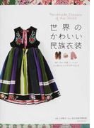 世界のかわいい民族衣装 織り、染め、刺繡、レースなど手仕事が生みだす世界の色と形