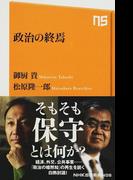 政治の終焉 (NHK出版新書)