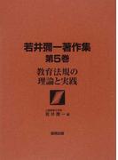 若井彌一著作集 第5巻 教育法規の理論と実践