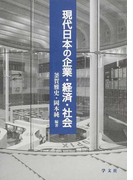 現代日本の企業・経済・社会