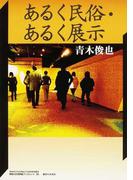 あるく民俗・あるく展示 (神奈川大学評論ブックレット 神奈川大学21世紀COE研究成果叢書)