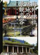 海外神社跡地の景観変容 さまざまな現在 (神奈川大学評論ブックレット 神奈川大学21世紀COE研究成果叢書)