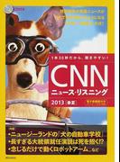 CNNニュース・リスニング 1本30秒だから、聞きやすい! 2013春夏 ニュージーランドの「犬の自動車学校」