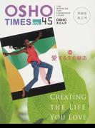 OSHOタイムズ THE MAGAZINE FOR CONSCIOUS LIVING 新装版 vol.45 特集愛する生の創造