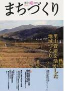 季刊まちづくり 38 特集里山資産を活かした地域づくり
