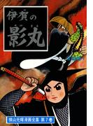 貸本版 伊賀の影丸 由比正雪の巻1 長篇時代漫画(小クリ復刻シリーズ)