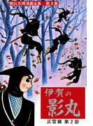 貸本版 伊賀の影丸 由比正雪の巻2 長篇時代漫画(小クリ復刻シリーズ)