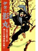 貸本版 伊賀の影丸 由比正雪の巻3 長篇時代漫画(小クリ復刻シリーズ)