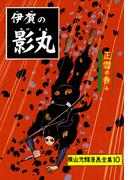 貸本版 伊賀の影丸 由比正雪の巻4 長篇時代漫画(小クリ復刻シリーズ)