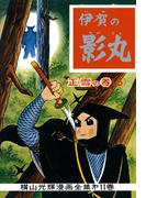 貸本版 伊賀の影丸 由比正雪の巻5 長篇時代漫画(小クリ復刻シリーズ)