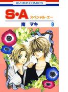 S・A(スペシャル・エー)(9)(花とゆめコミックス)