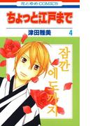 ちょっと江戸まで(4)(花とゆめコミックス)