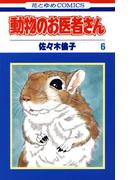 動物のお医者さん(6)(花とゆめコミックス)