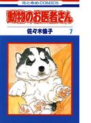 動物のお医者さん(7)(花とゆめコミックス)